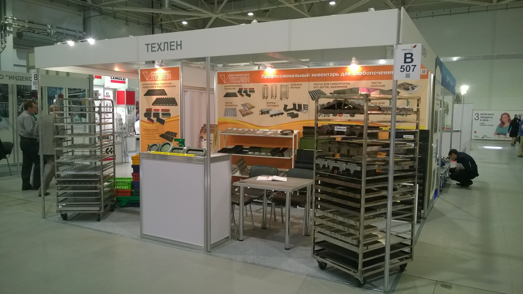 Interfood - 2016 3